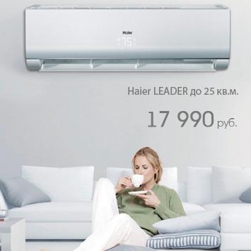 ТОВАР ДНЯ - Haier HSU-09HTL103/R2
