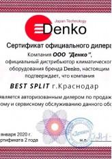 Сертификат DENKO