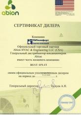 Сертификат ABION