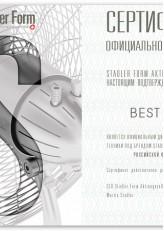 Сертификат STADLER FORM